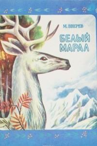 Белый марал