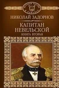 Капитан Невельской. В 2 книгах. Книга 2