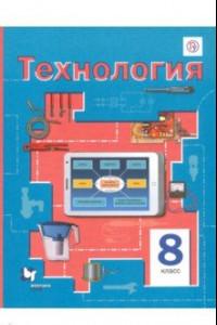 Технология. 8 класс. Учебное пособие