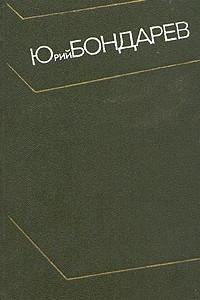 Берег. - Дополнительный том к собранию сочинений в 4 томах