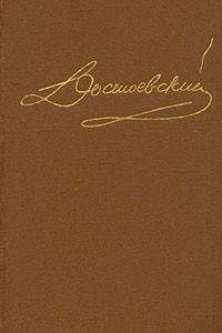 Достоевский. Собрание сочинений в пятнадцати томах. Том 5