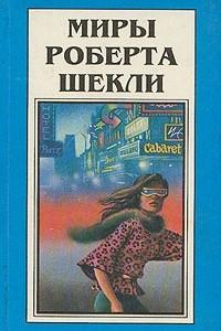 Миры Роберта Шекли. Книга 1