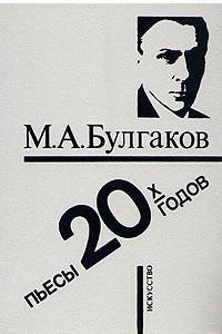 Пьесы 20-х годов