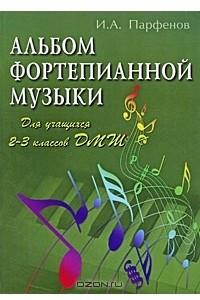 Альбом фортепианной музыки. Для учащихся 2-3 классов ДМШ