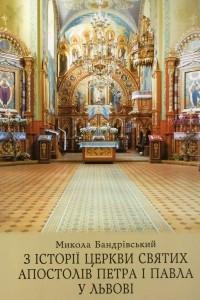 З історії церкви Святих Апостолів Петра і Павла у Львові