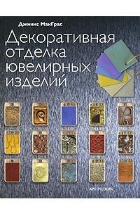 Декоративная отделка ювелирных изделий