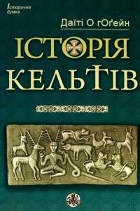 Історія кельтів