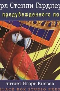 Дело предубеждённого попугая