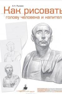 Как рисовать голову человека и капитель. Пособие для поступающих в художественные вузы