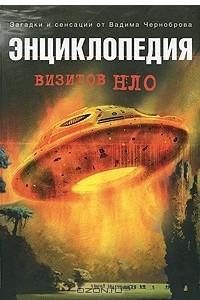 Энциклопедия визитов НЛО