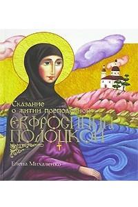 Сказание о житии преподобной Евфросинии Полоцкой