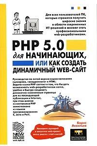 PHP 5.0 для начинающих, или как создать динамический WEB-сайт