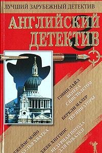 Английский детектив - 3