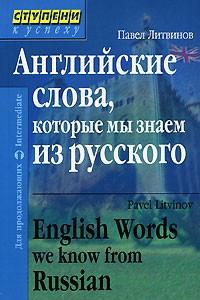 Английские слова, которые мы знаем из русского