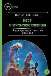 Бог и Мультивселенная. Расширенное понятие космоса