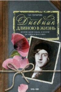 Дневник длиною в жизнь. 1916–1991