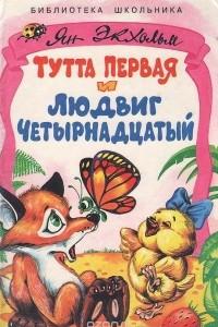 Тутта Первая и Людвиг Четырнадцатый