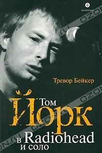 Том Йорк. В Radiohead и соло