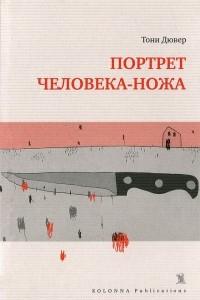 Портрет человека-ножа