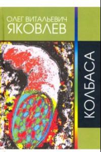 Колбаса. Рок-опера