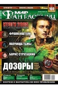 Мир фантастики, №2 (30), февраль 2006