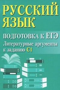 Русский язык. Подготовка к ЕГЭ. Литературные аргументы у заданию С1 (миниатюрное издание)