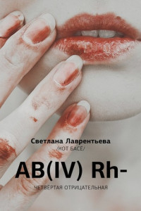 AB(IV) Rh- Четвертая отрицательная