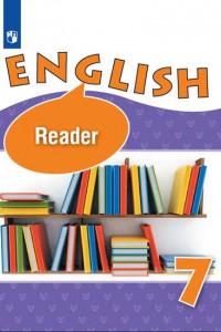 Афанасьева. Английский язык. Книга для чтения. VII класс