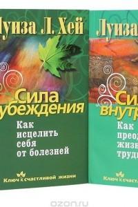Луиза Л. Хей. Серия