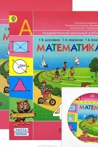 Математика. 4 класс. В 2 частях