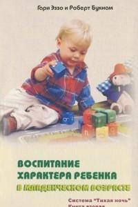 Воспитание характера ребенка в младенческом возрасте. Система