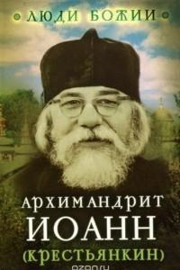 Архимандрит Иоанн (Крестьянкин). Наставление старца Иоанна