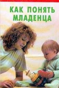 Как понять младенца