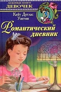 Романтический дневник
