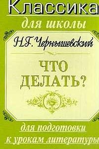 Н. Г. Чернышевский. `Что делать?`. Для подготовки к урокам литературы