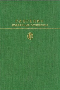 Избранные сочинения