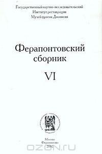 Ферапонтовский сборник. VI