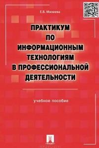 Практикум по информационным технологиям в профессиональной деятельности. Учебное пособие