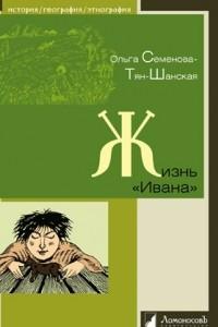 Жизнь «Ивана». Очерки из быта крестьян одной из черноземных губерний