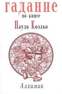 Гадание по книге Пауло Коэльо