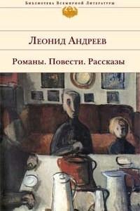 Романы. Повести. Рассказы