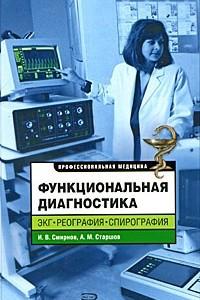 Функциональная диагностика. ЭКГ, реография, спирография