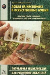 Ловля на насекомых и искусственные мушки