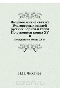 Лицевое житие святых благоверных князей русских Бориса и Глеба