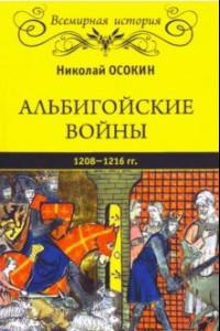Альбигойские войны 1208-1216 гг.