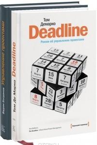 Управление проектами. Deadline