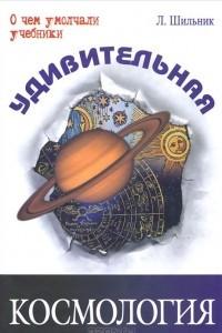 Удивительная космология
