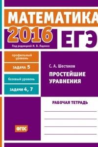 ЕГЭ 2016. Математика. Простейшие уравнения. Задача 5 . Рабочая тетрадь