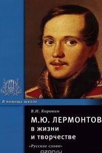 М. Ю. Лермонтов в жизни и творчестве