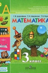 Математика. 3 класс. В 2 частях. Часть 2
